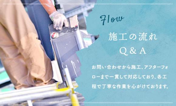 施工の流れ・Q&A